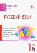 Русский язык. 1 класс. Тематические тесты. ФГОС