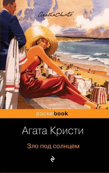 Зло под солнцем, Кристи Агата