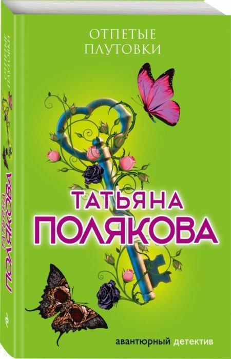 Иллюстрация 1 из 12 для Отпетые плутовки - Татьяна Полякова | Лабиринт - книги. Источник: Лабиринт