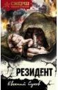 Резидент, Сухов Евгений Евгеньевич