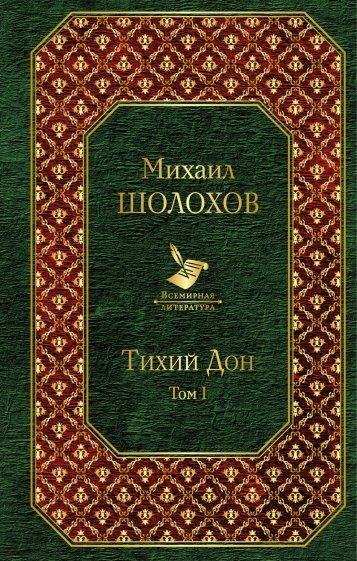 Тихий Дон. Том I, Шолохов Михаил Александрович
