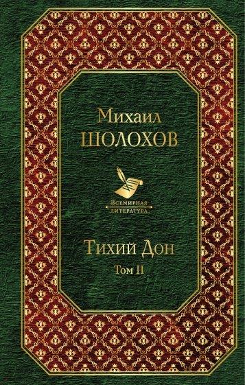 Тихий Дон. Том II, Шолохов Михаил Александрович