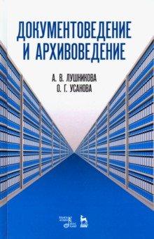 Документоведение и архивоведение. Словарь