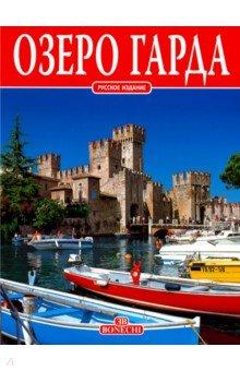 Озеро Гарда, ISBN 9788899260316, Bonechi , 978-8-8992-6031-6, 978-8-899-26031-6, 978-8-89-926031-6 - купить со скидкой