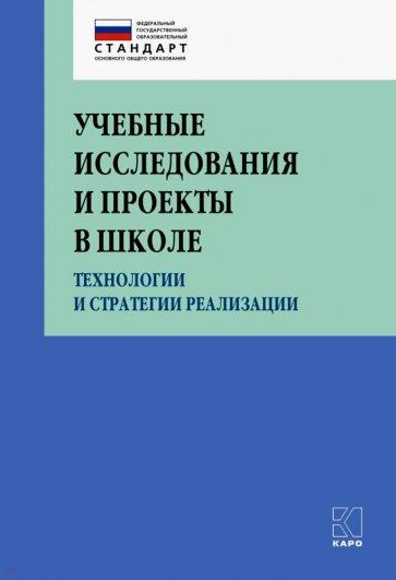 Учебные исследования и проекты в школе, Даутова О., Крылова О., Баранова Ю. и др.