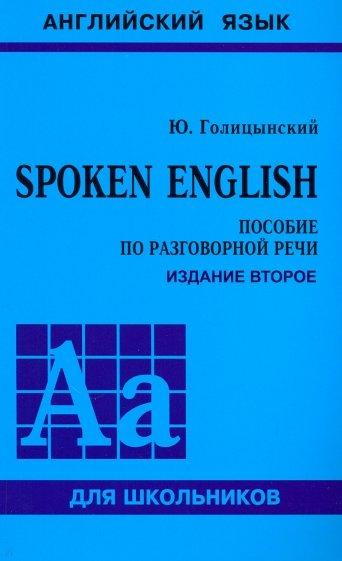 Spoken English, Голицынский Ю.