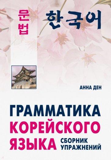 Грамматика корейского языка. Сборник упражнений. Уровень А1-А2, Ден А.