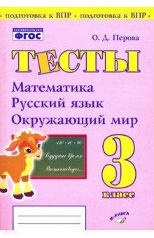 Математика, русский язык, окружающий мир. 3 класс. Тесты. ФГОС