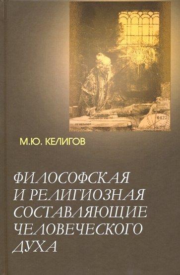 Философская и религиозная сост.человеческого духа, Келигов М.