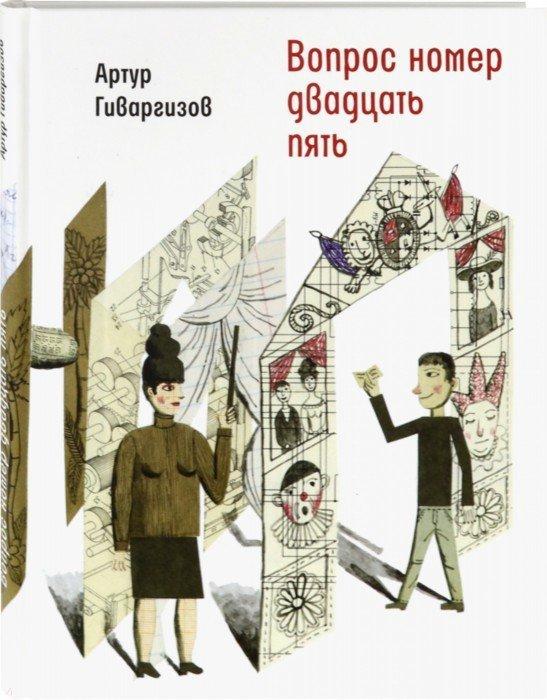 Иллюстрация 1 из 7 для Вопрос номер двадцать пять. Рассказы, пьесы - Артур Гиваргизов | Лабиринт - книги. Источник: Лабиринт