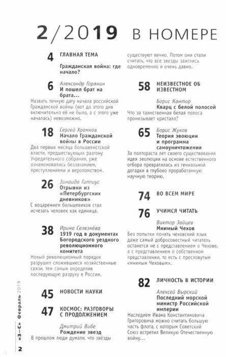 """Иллюстрация 1 из 10 для Журнал """"Знание-сила"""" № 2. 2019   Лабиринт - книги. Источник: Лабиринт"""