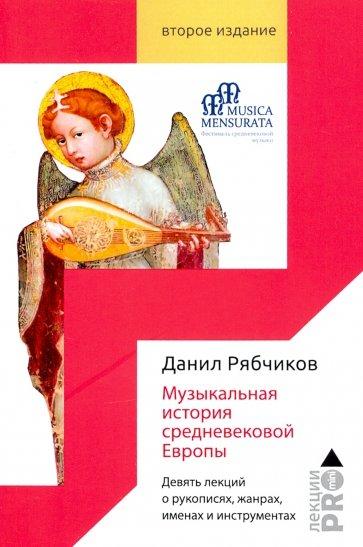 Музыкальная история средневековой Европы, Рябчиков Д.