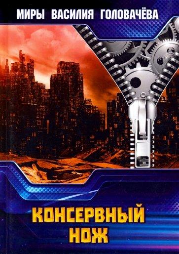 Консервный нож, Головачев В.