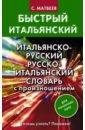 Обложка Итальянско-русский русско-итальянский словарь с произношением для начинающих
