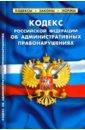 Кодекс РФ об административных правонарушениях на 20.01.19,