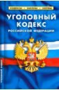 Уголовный кодекс РФ на 20.01.19,