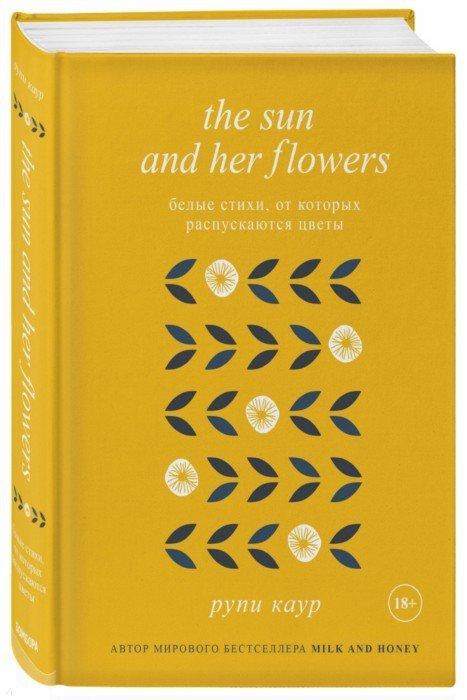 Иллюстрация 1 из 9 для The Sun and Her Flowers. Белые стихи, от которых распускаются цветы - Рупи Каур | Лабиринт - книги. Источник: Лабиринт