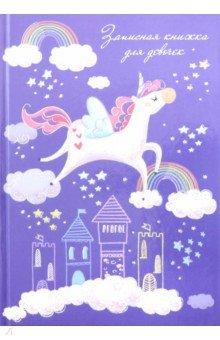 Купить Записная книжка для девочек Единорог в облаках (50042), Феникс+, Тематические альбомы и ежедневники