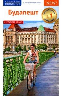 Будапешт, c картой