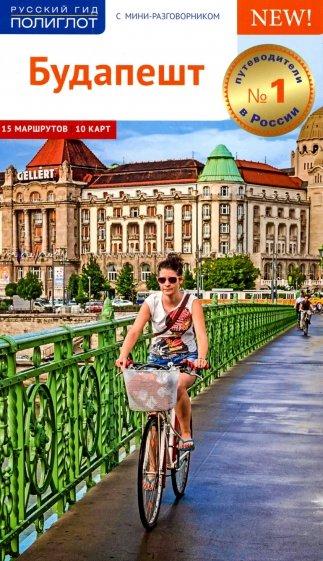 Будапешт, c картой, Молнар Фоолке