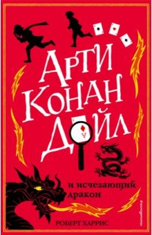 Купить Арти Конан Дойл и исчезающий дракон, Эксмо, Приключения. Детективы