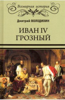 Иван IV Грозный (Володихин Дмитрий Михайлович)