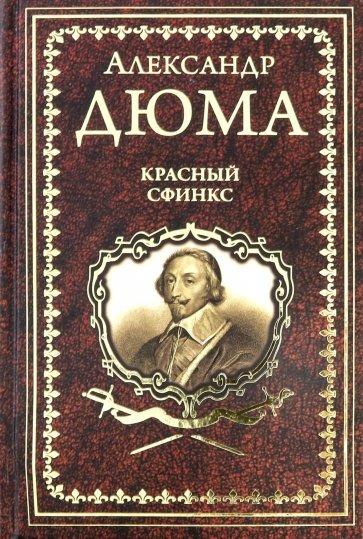 Красный сфинкс, Дюма Александр