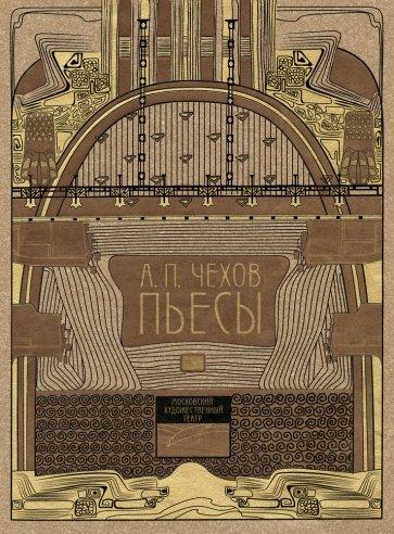 Пьесы, Чехов Антон Павлович
