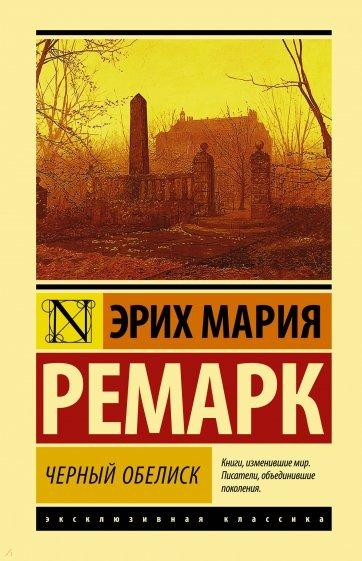 Черный обелиск, Ремарк Эрих Мария