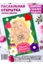Обложка Набор для создания пасхальной открытки