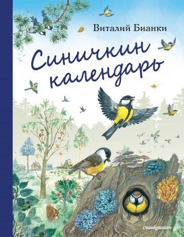 Синичкин календарь, Бианки Виталий Валентинович