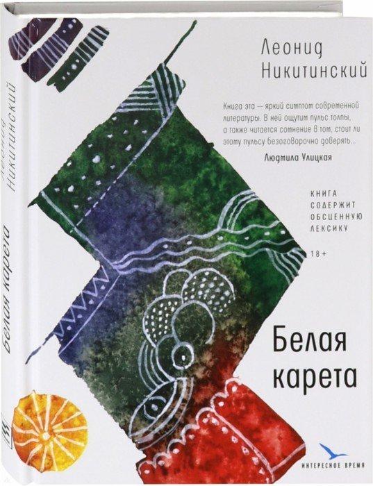 Иллюстрация 1 из 17 для Белая карета - Леонид Никитинский | Лабиринт - книги. Источник: Лабиринт