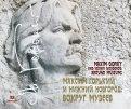 Максим Горький и Нижний Новгород: вокруг музеев