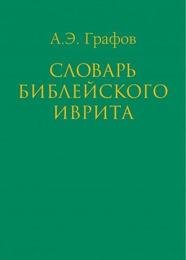 Словарь библейского иврита, Графов Андрей Эдуардович