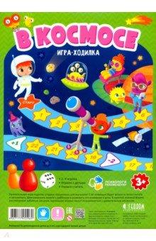 Купить Игра-ходилка В космосе , Геодом, Обучающие игры