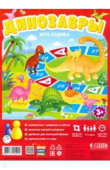 Купить Игра-ходилка с фишками Динозавры , Геодом, Обучающие игры