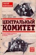 Центральный комитет. Высшее партийное руководство