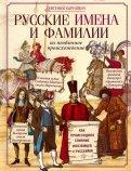 Русские имена и фамилии и их происхождение