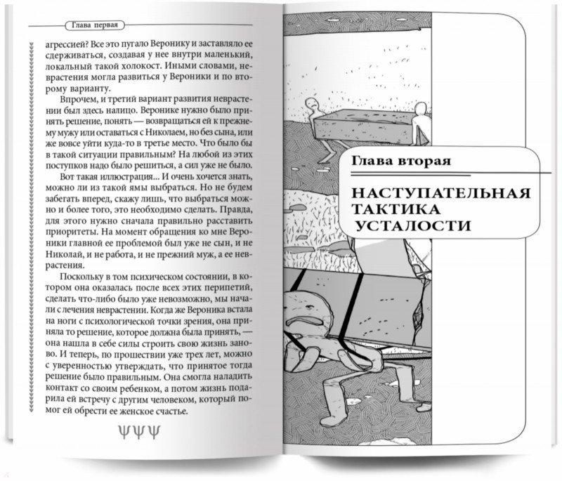 Иллюстрация 1 из 16 для Как избавиться от переутомления - Андрей Курпатов | Лабиринт - книги. Источник: Лабиринт
