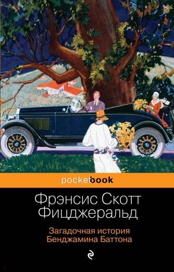 Загадочная история Бенджамина Баттона, Фицджеральд Фрэнсис Скотт