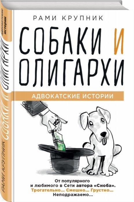 Иллюстрация 1 из 2 для Собаки и олигархи - Рами Крупник | Лабиринт - книги. Источник: Лабиринт