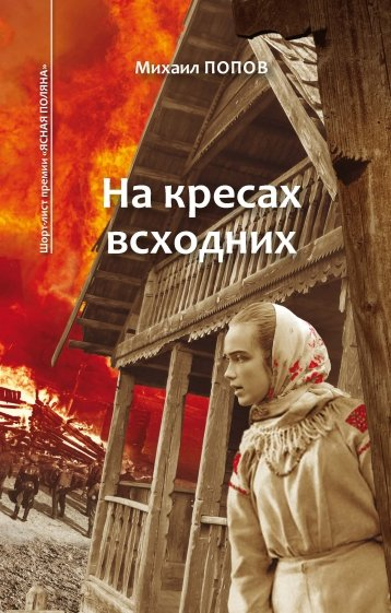 На кресах всходних, Попов Михаил Михайлович