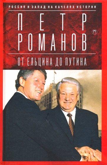 Россия и Запад на качелях истории, Романов П.В.