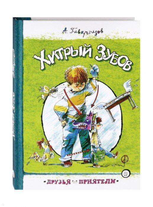 Иллюстрация 1 из 17 для Друзья-приятели. Хитрый Зубов - Артур Гиваргизов | Лабиринт - книги. Источник: Лабиринт