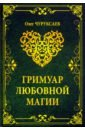 Обложка Гримуар любовной магии