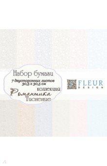 Купить Набор бумаги Романтика 30, 5х30, 5, 7л FD1003430, Fleur Design, Скрапбук