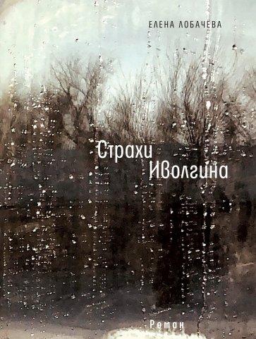 Страхи Иволгина, Лобачева Елена Николаевна