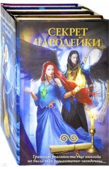 Секрет чародейки. Комплект из 4-х книг