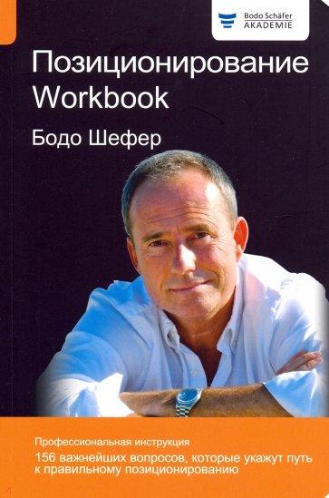 Позиционирование. Workbook, Шефер Б.