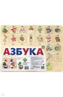 Купить Игра-пазл развивающая деревянная Азбука -2 (00745), Десятое королевство, Развивающие рамки